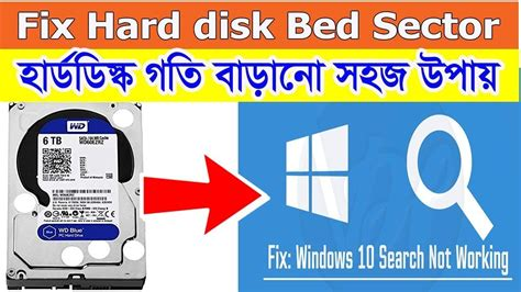 How to check Hard disk drive bed sector With dos program